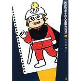 西原理恵子の人生画力対決〈5〉 (コミックス単行本)