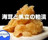 海茸と帆立の粕漬け 酒粕の風味絶佳生珍味 180g1個単位