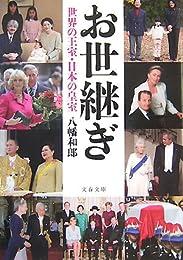 お世継ぎ―世界の王室・日本の皇室 (文春文庫)