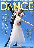 DANCE MAGAZINE (ダンスマガジン) 2013年 05月号 [雑誌]