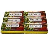 【ロイズ石垣島】黒糖チョコレート(32枚入) 6個セット