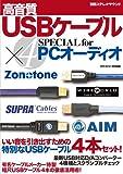 高音質USBケーブル×4 SPECIAL 特別付録 「オーディオ用USBケーブル4本」 つき (別冊ステレオサウンド)
