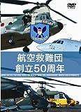 航空自衛隊 航空救難団 創立50周年 [DVD]