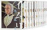 イムリ コミック 1-13巻セット (ビームコミックス)