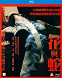 Flower and Snake Blu-Ray (NTSC) (Region A) 2004 Japanese movie directed by Takashi Ishii a.k.a. Hana To Hebi (2004)