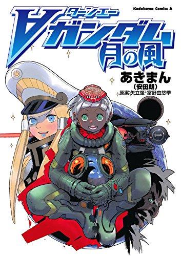 ターンエーガンダム 月の風 角川コミックス・エース