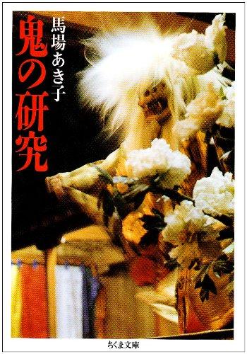 鬼の研究 (ちくま文庫)