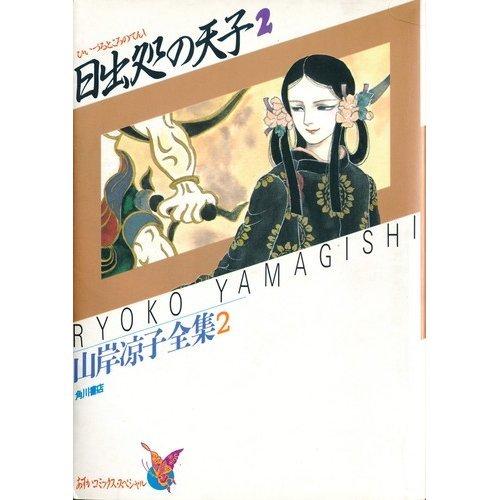 日出処の天子 (2) (あすかコミックス・スペシャル―山岸凉子全集)