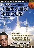イーロン・マスクの挑戦 ~人類を火星に移住させる (別冊宝島 2232)