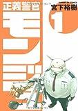 正義警官モンジュ 1 (サンデーGXコミックス)
