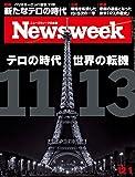 週刊ニューズウィーク日本版 「特集:テロの時代 世界の転機」〈2015年 12/1号〉 [雑誌]