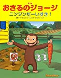 img - for Anime osaru no joji ninjin daisuki. book / textbook / text book
