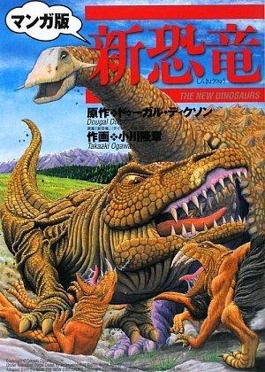 新恐竜マンガ版