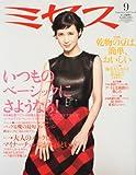 ミセス 2012年 09月号 [雑誌]