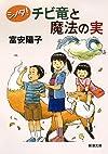 シノダ! チビ竜と魔法の実 (新潮文庫)