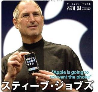 スティーブ・ジョブズ 奇跡のスマホ戦略 ポスト・Jobsのプラットフォーム戦争の勝者は? (ビジネスファミ通)