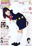 Chu→Boh vol.53 (海王社ムック)