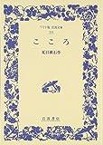こころ / 夏目 漱石 のシリーズ情報を見る