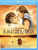 きみに読む物語 スペシャル・プライス [Blu-ray] ランキングお取り寄せ