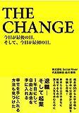 THE・CHANGE〜今日が最後の日。そして、今日が最初の日〜