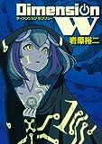 ディメンション W1巻 (デジタル版ヤングガンガンコミックスSUPER)