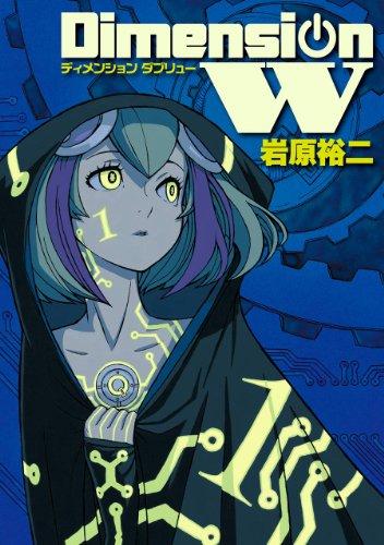 ディメンション W: 1 (デジタル版ヤングガンガンコミックスSUPER)