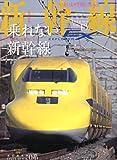 新幹線 EX (エクスプローラ) 2009年 12月号 [雑誌]