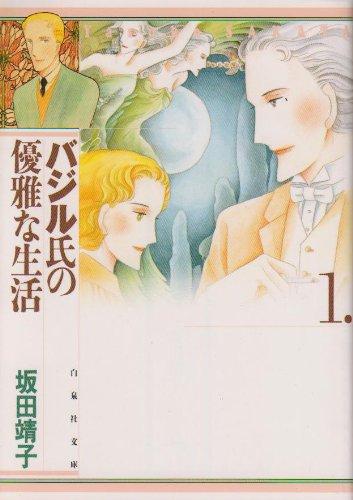 バジル氏の優雅な生活 (第1巻) (白泉社文庫)