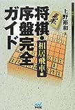 将棋・序盤完全ガイド 相居飛車編 (マイナビ将棋BOOKS)