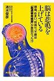 脳は悲鳴を上げている 頭痛、めまい、耳鳴り、不眠は「脳過敏症候群」が原因だった!? (講談社プラスアルファ新書)