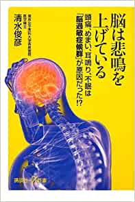 Tinnitus headache and dizziness vertigo
