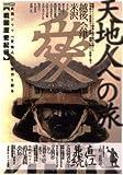 天地人への旅―大河ドラマ「天地人」の魅力を語る 直江兼続上杉三都物語 (CARTOP MOOK)