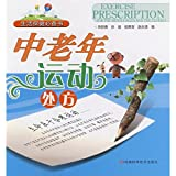 Quinquagenarian Sports Prescription (Chinese Edition)