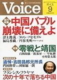 Voice (ボイス) 2013年 09月号 [雑誌]