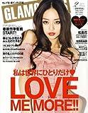 GLAMOROUS (グラマラス) 2009年 02月号 [雑誌]