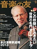 音楽の友 2012年 09月号 [雑誌]