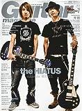 Guitar magazine (ギター・マガジン) 2009年 07月号 [雑誌]