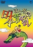 まんが日本昔ばなし DVD第40巻