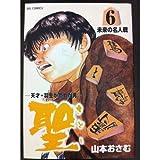 聖―天才・羽生が恐れた男 (6) (ビッグコミックス)