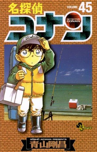 名探偵コナン(45) (少年サンデーコミックス)