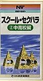 スクール・セクハラ 2(中高校編) (<VHS>)
