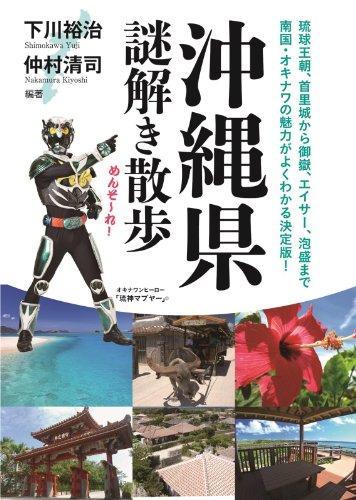 沖縄県謎解き散歩 新人物文庫