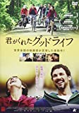 君がくれたグッドライフ[DVD]