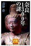 奈良1300年の謎