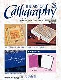 趣味のカリグラフィーレッスン 2013年 7/17号 [分冊百科]