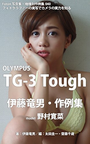 foton-photo-collection-samples-040-olympus-tg-3-tough-ito-tatsuo-recent-works-japanese-edition