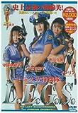 ミニスカ特捜隊 L.E.G.S. [DVD]