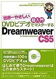 世界一やさしい 超入門 DVDビデオでマスターする Dreamweaver CS5 for Windows & Macintosh (DVDビデオ付)