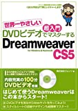 ���E��₳���� ����� DVD�r�f�I�Ń}�X�^�[���� Dreamweaver CS5 for Windows&Macintosh