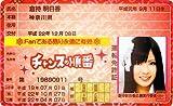 AKB48免許証カード【倉持明日香】+チャンスの順番CD+DVD(特典生写真なし初回限定盤Type-K)